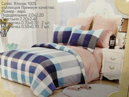 Комплект постельного белья (ЕВРО 1)